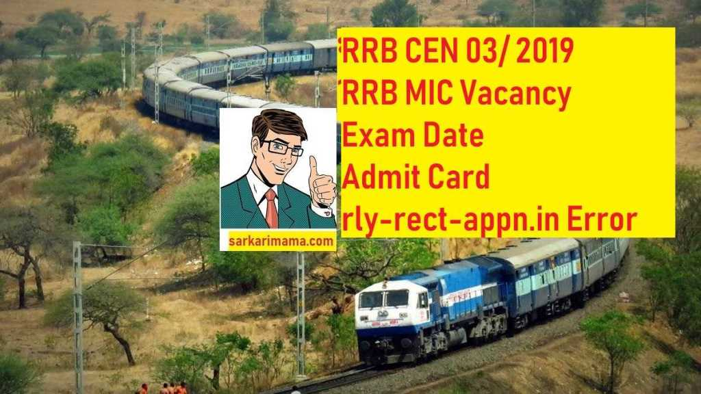rrb cen 03 2019 admit card