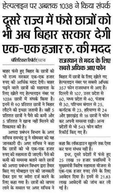 bihar students rs 1000 cm vishesh sahayata yojana