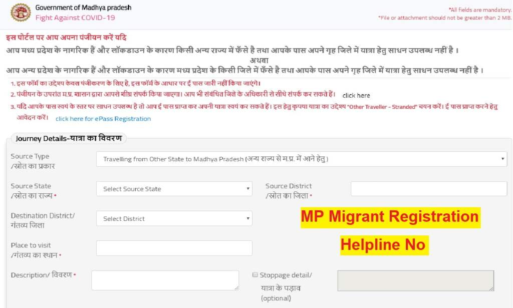 mp migrant registration form