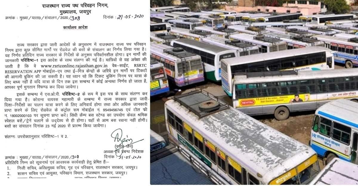 rajasthan roadways bus ticket corona lockdown