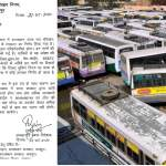 rajasthan roadways bus ticket corona lockdown
