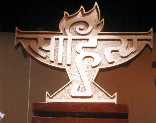 The Sahitya Akademi