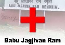 Babu Jagjivan Ram Hospital Delhi Recruitment 2019