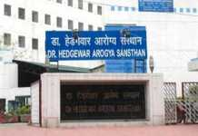 Dr. Hedgewar Arogya Sansthan (DHAS) Hospital Delhi Recruitment 2019