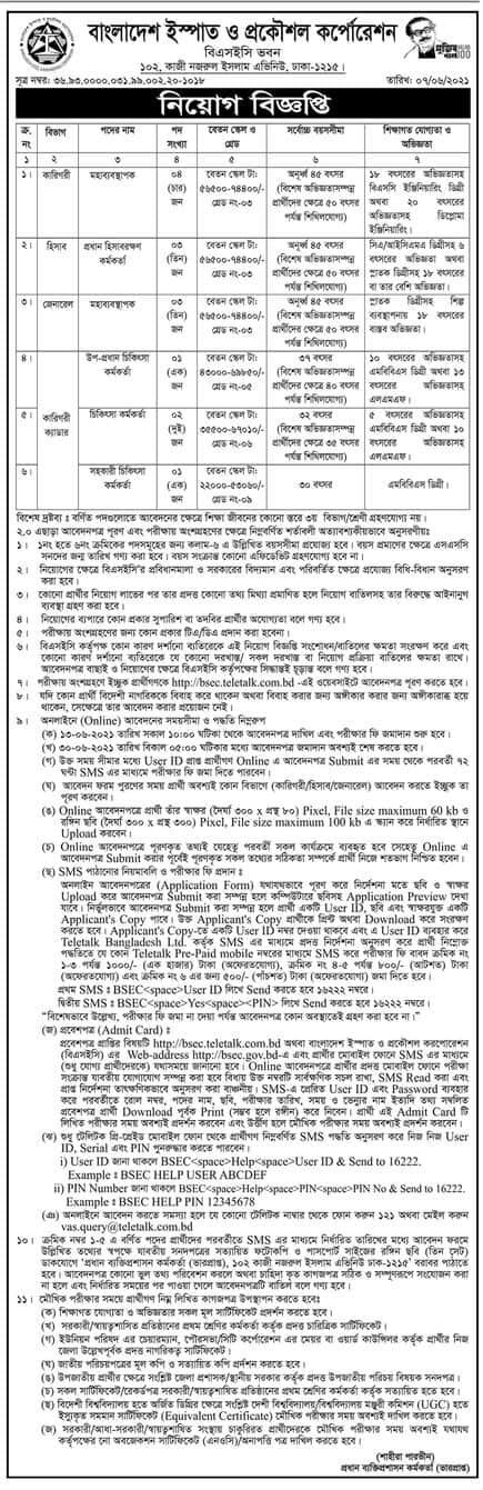 Bangladesh Steel And Engineering Corporation Job Circular