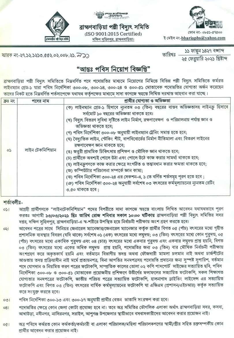 Brahmanbaria Palli Bidyut Samity Job Circular