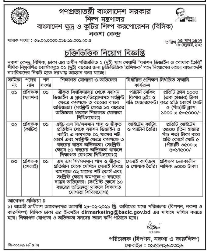 Bangladesh Small and Cottage Industries Corporation Job Circular
