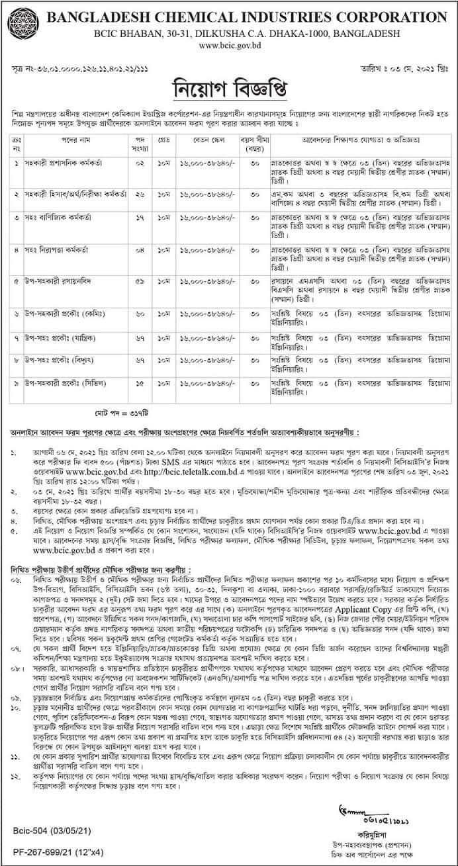 Bangladesh Chemical Industries Corporation Job Circular
