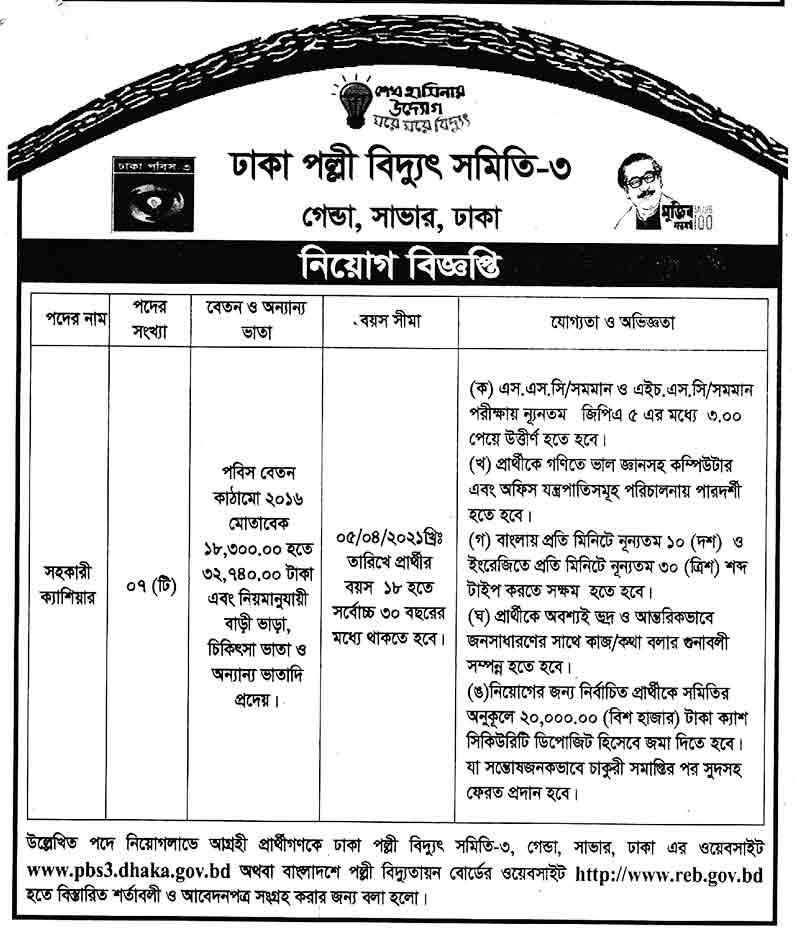 Dhaka Palli Bidyut Samity Job Circular