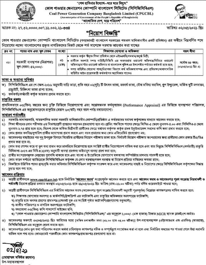 Coal Power Generation Company Bangladesh Limited Job Circular