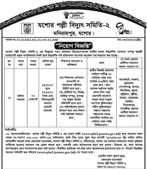 Jessore Palli Bidyut Samity Job Circular