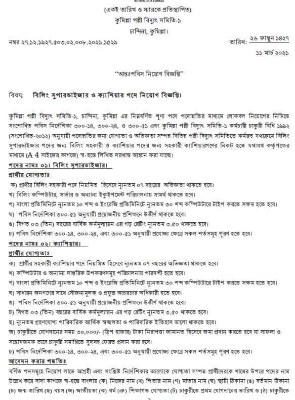 Comilla Palli bidyut Samity Job Circular