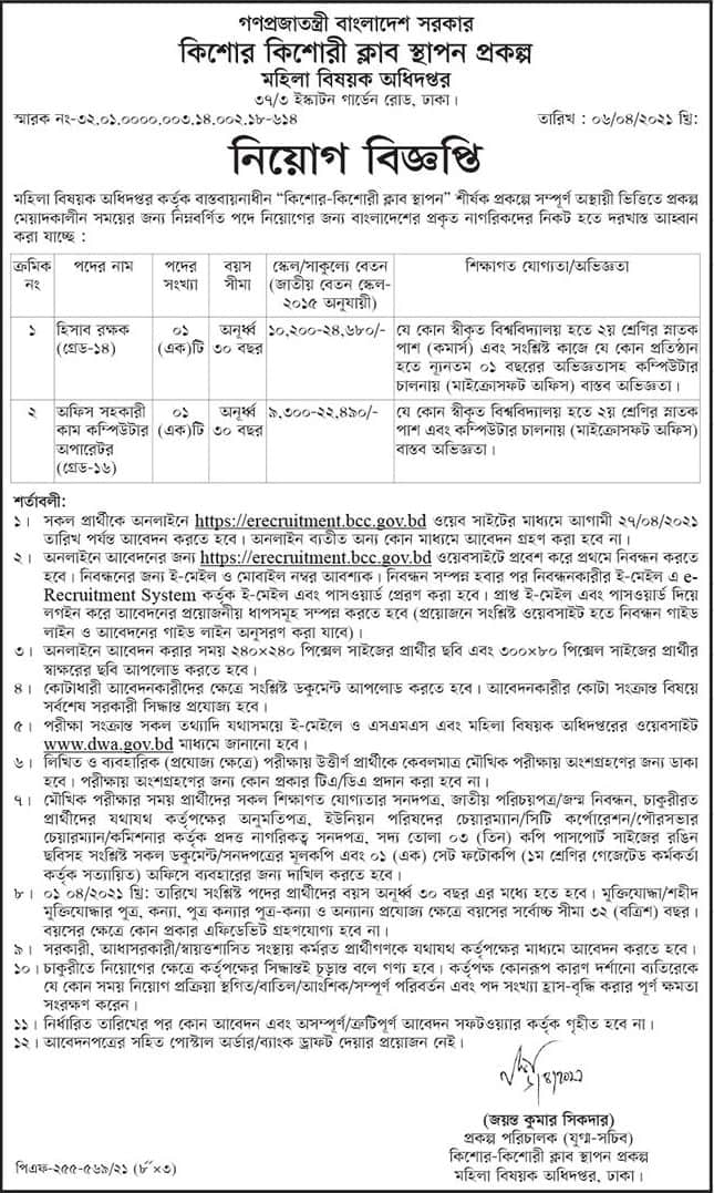 Ministry of Women and Children Affairs job circular