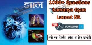 lucent gk samanya gyan book
