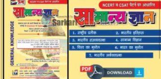 GK book in Hindi