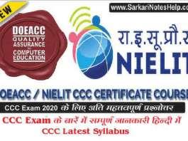 ccc study material in hindi pdf