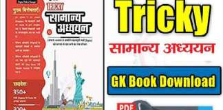 GK-Tricks-book