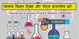 General-Science-Tricks-Notes-in-Hindi