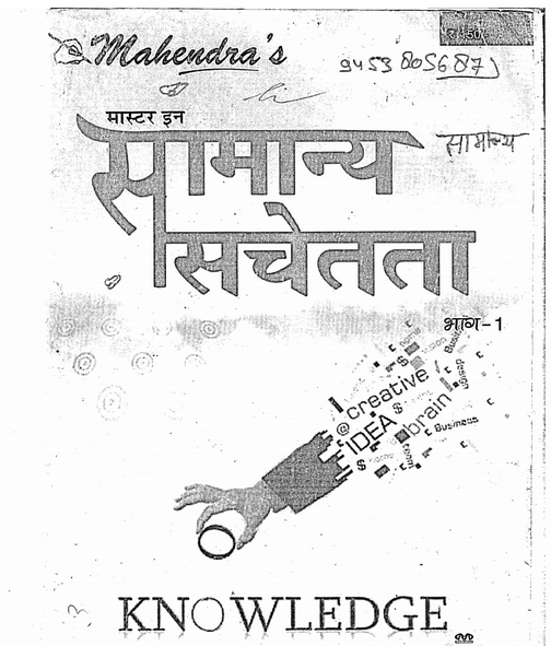 General Awareness By Mahendra's In Hindi PDF Download