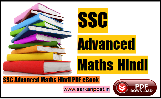 SSC Advanced Maths Hindi PDF eBook