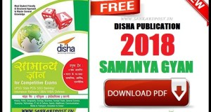 Latest Disha Samanya Gyan 2018 Book
