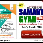 Indian Railways Samanya Gyan Book