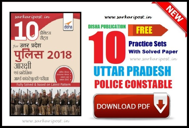 UP Police Constable 10 Practice Sets