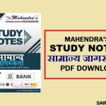 Samanya Jagrukta Study Notes