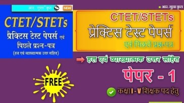 CTET Solved Question Paper