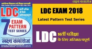 LDC Exam 2018 Latest Pattern Test Series