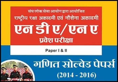 UPSC NDA Mathematics Solved Papers