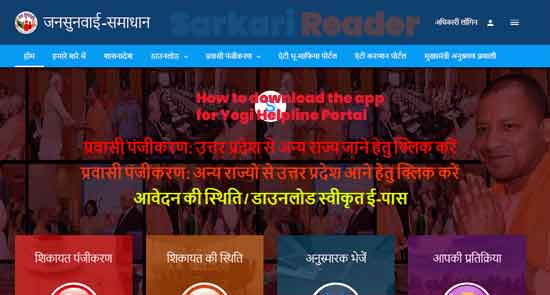 How-to-submit-your-complaint-on-CM-Yogi-Helpline-Portal