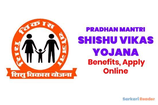 Pradhan-Mantri-Shishu-Vikas-Yojana