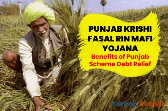 Punjab-Krishi-Fasal-Rin-Mafi-Yojana