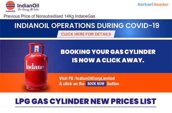 LPG-Gas-Cylinder-New-Prices-List