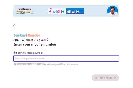 registration-number-Berojgari-Bhatta-Yojana