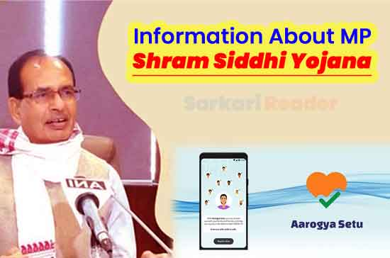 Information-About-MP-Shram-Siddhi-Yojana