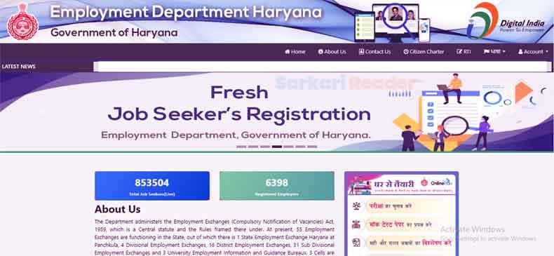 Haryana-job-fair-portal-online-registration-form