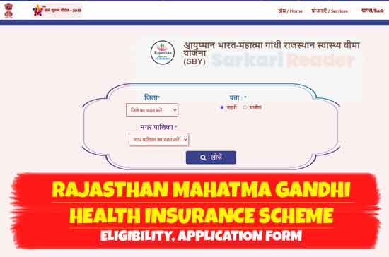 Rajasthan-Mahatma-Gandhi-Health-Insurance-Scheme-Eligibility,-Application-Form