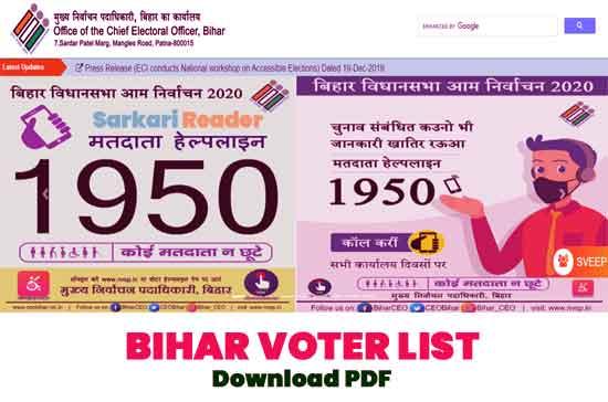 Bihar-Voter-List