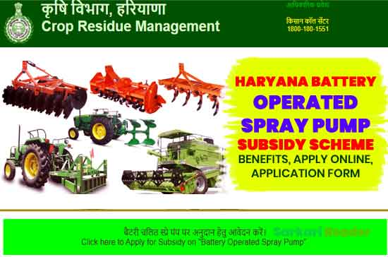 Haryana-Battery-Operated-Spray-Pump-Subsidy-Scheme