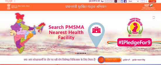 How-can-I-apply-for-a-pmsma-Suman-Yojana