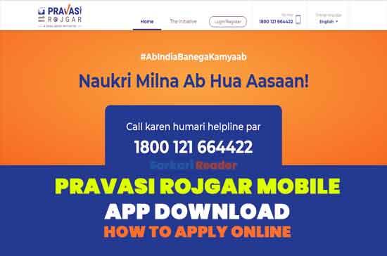 Pravasi-Rojgar-Mobile-App-Download