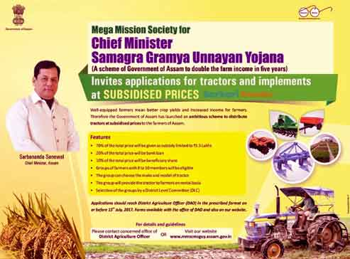 Apply-Online-for-Assam-Tractor-Scheme