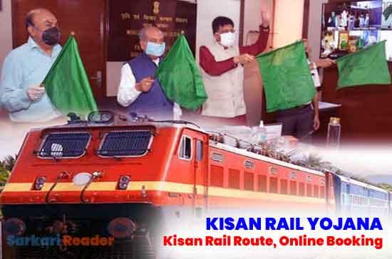 Kisan-Rail-Yojana-Online-Booking