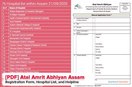 Atal-Amrit-Abhiyan-Assam
