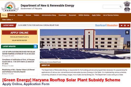 Haryana-Rooftop-Solar-Plant-Subsidy-Scheme