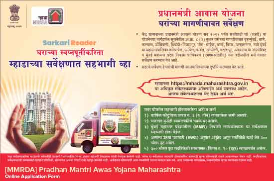 MMRDA-Pradhan-Mantri-Awas-Yojana-Maharashtra