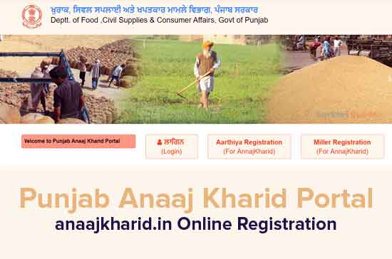 Punjab-Anaaj-Kharid-Portal