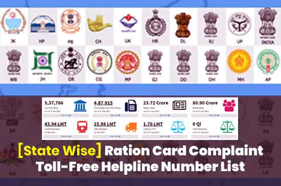 Ration-Card-Complaint-Toll-Free-Helpline-Number